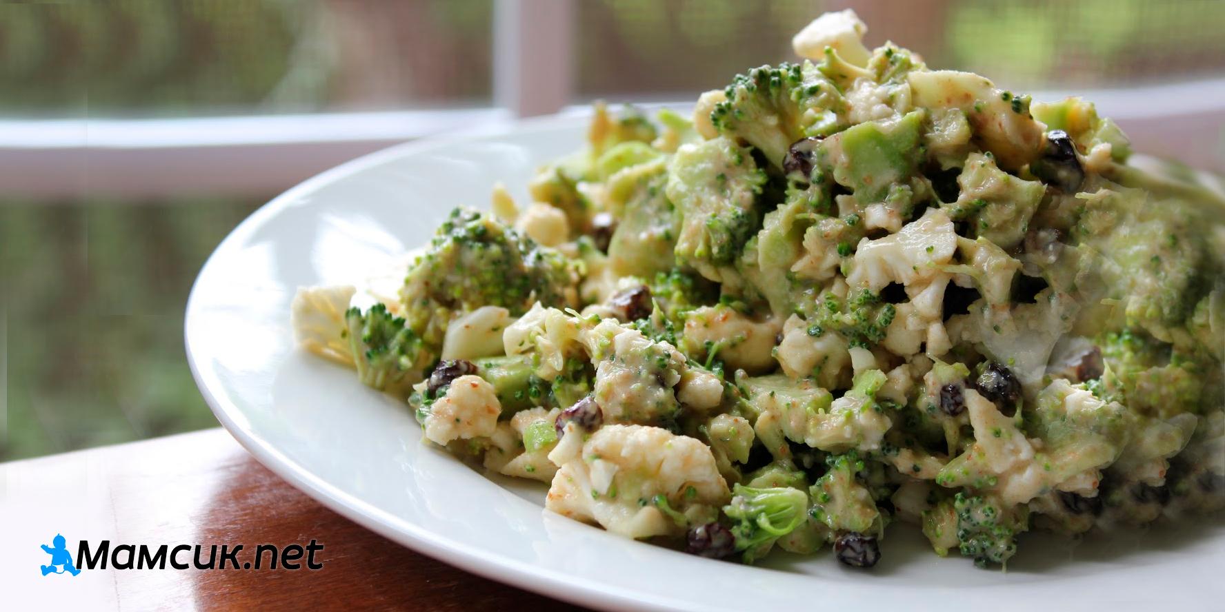 Пошаговый рецепт салата с брокколи в период ГВ