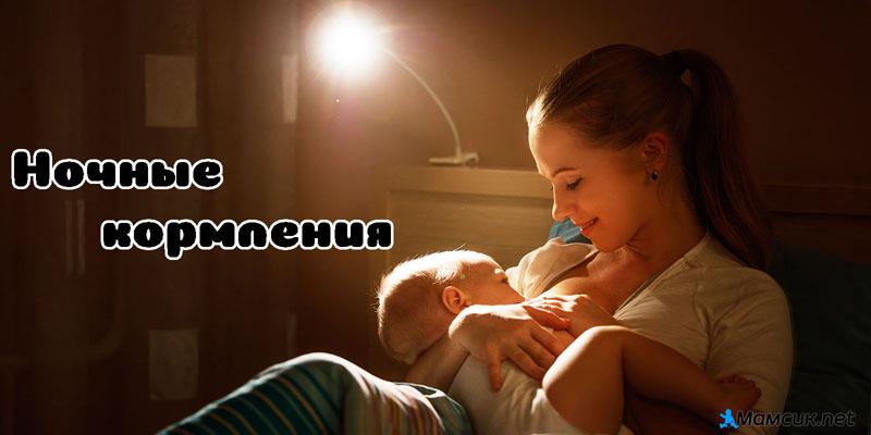 Когда прекращать кормления грудного ребенка по ночам